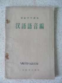 初级中学课本《汉语语音编》2架