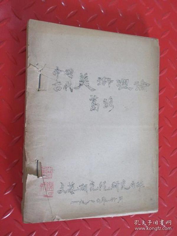 中国古代美术理论  复印本