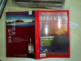 中国国家地理 (2012年10月 总第624期) 无赠送  、。