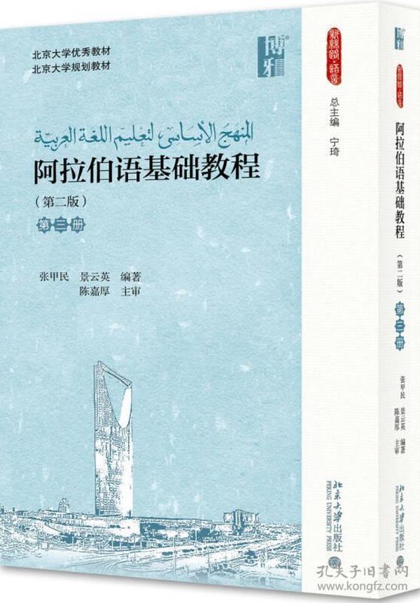 阿拉伯语基础教程(第二版)(第三册)
