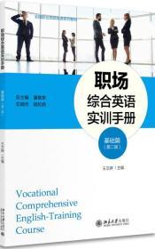 职场综合英语实训手册(基础篇)(第二版)