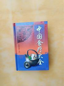 中国食疗大全          (大32开精装本)《04》