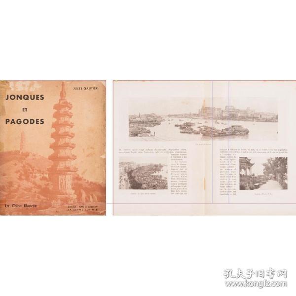 民国珂罗版《中国民俗》摄影画册一册(内收上海外滩等珍贵影像近百幅)