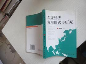 东亚经济发展模式再研究