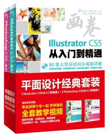 """画卷""完美平面设计(Illustrator CS5从入门到精通+Photoshop CS6从入门到精通)"