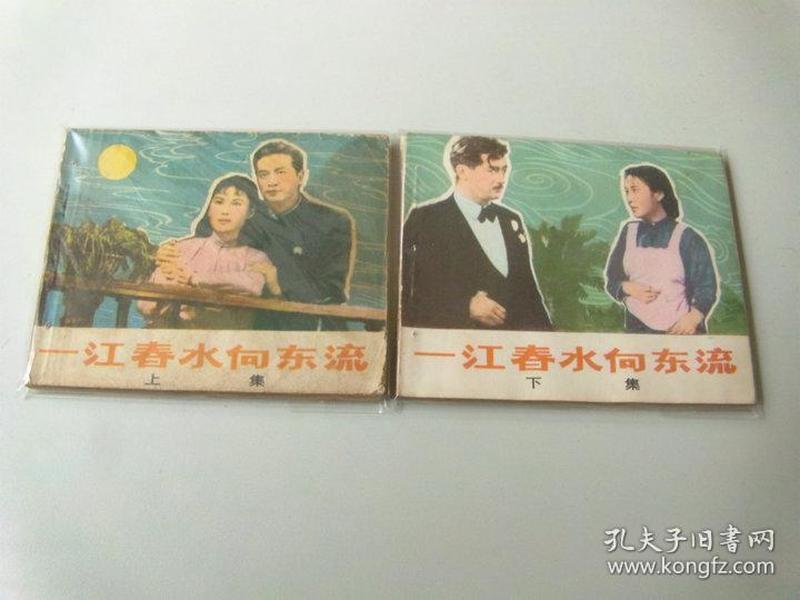 电影连环画60开小人书一江春水向东流一套套书售出不退有小眼