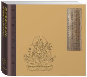 藏传佛教本尊大全艺术鉴赏图典(精装版)