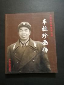 开国将军画传:韦祖珍画传(私藏品好)