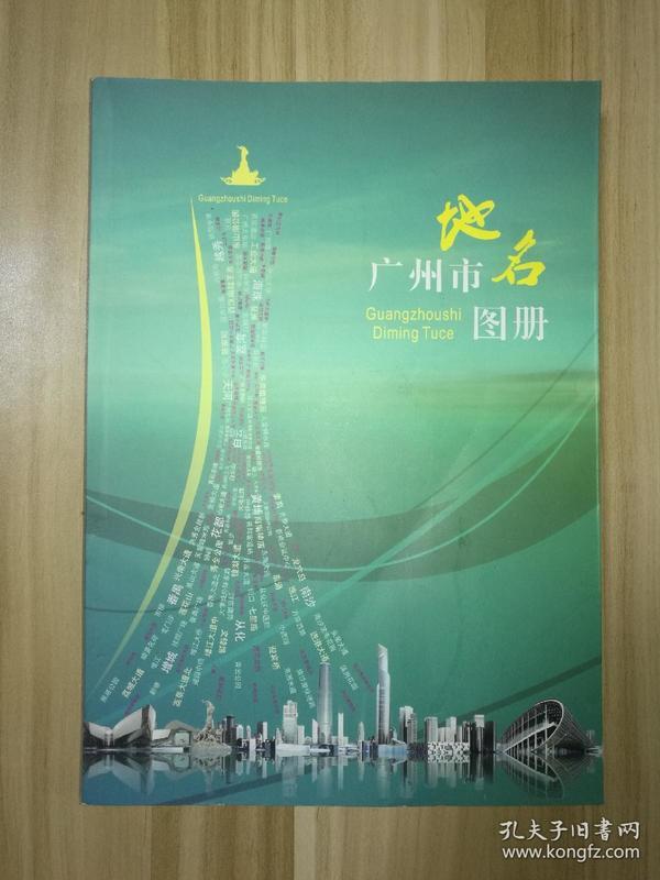 广州市地名图册 a