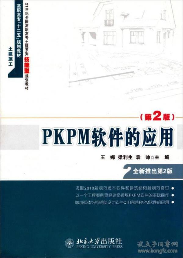 PKPM软件的应用(第2版)
