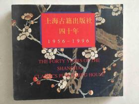 上海古籍出版社四十年 1956_1996