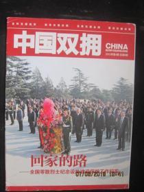 【期刊 】中国双拥 2012年第4期【 全国零散烈士纪念设施建设保护工作纪实 】