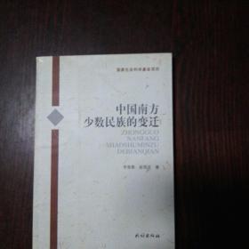 中国南方少数民族的变迁