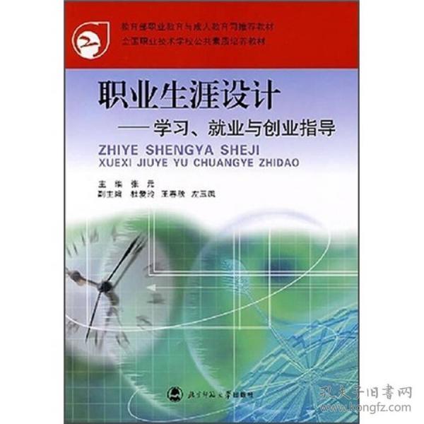 职业生涯设计:学习、就业与创业指导(第2版)