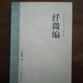 纤微编:宋史研究丛书•第4辑