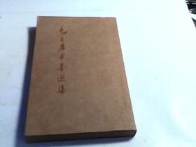毛主席手书选集(新版)