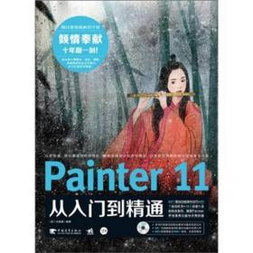 Painter 11从入门到精通