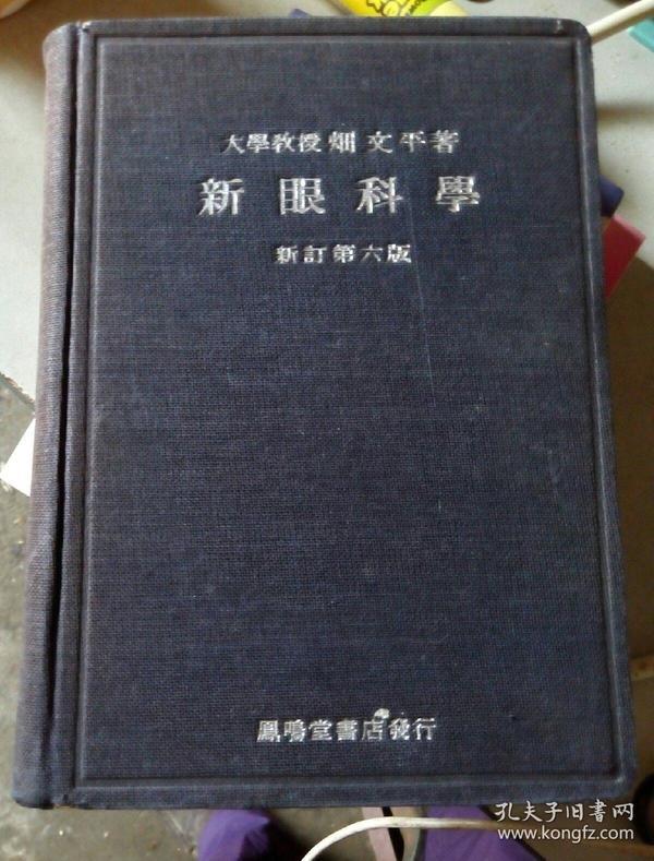 新养科学新订第六版。