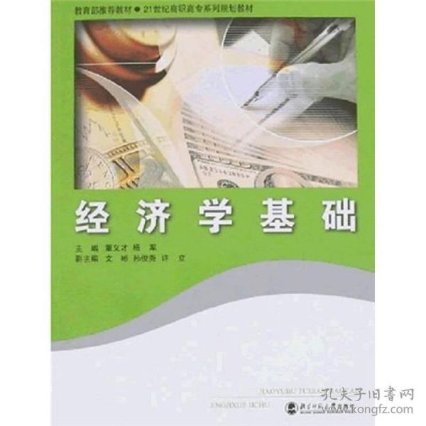 21世纪高职高专系列规划教材:经济学基础