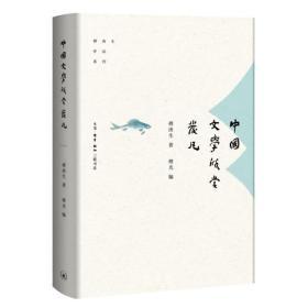 中国文学欣赏发凡