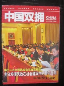 【期刊】中国双拥 2012年第3期