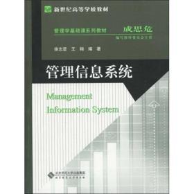 新世纪高等学校教材:管理信息系统