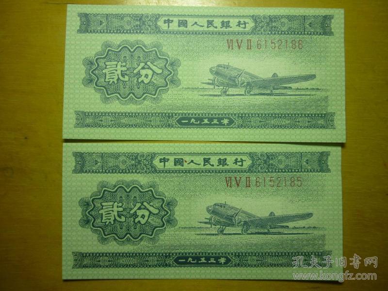 纸币·贰分两连号