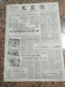 4254、文汇报1960年1月4日,规格4开4版,9品。