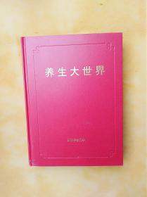 养生大世界 (2006年合订本)         (16开精装本)《014》