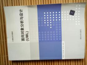 面向对象分析与设计(UML)