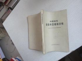 中国学生英语典型错误分析 前几页少有破损