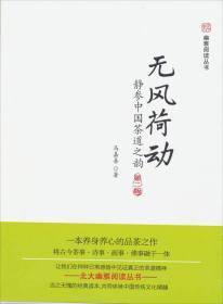 无风荷动:静参中国茶道之韵(第2版)