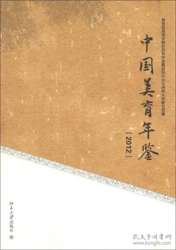中国美育年鉴(2012)