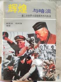 辉煌与暗淡:第二次世界大战指挥杰作与失误