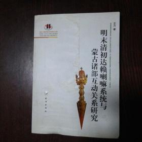 明末清初达赖喇嘛系统与蒙古诸部互动关系研究