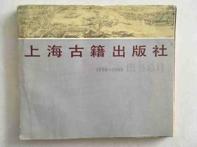 上海古籍出版社(1956—1986)图书总目