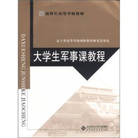 新世纪高等学校教材:大学生军事课教程
