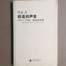 胡适的声音:1919-1960:胡适演讲集(配有胡适原音演讲CD)