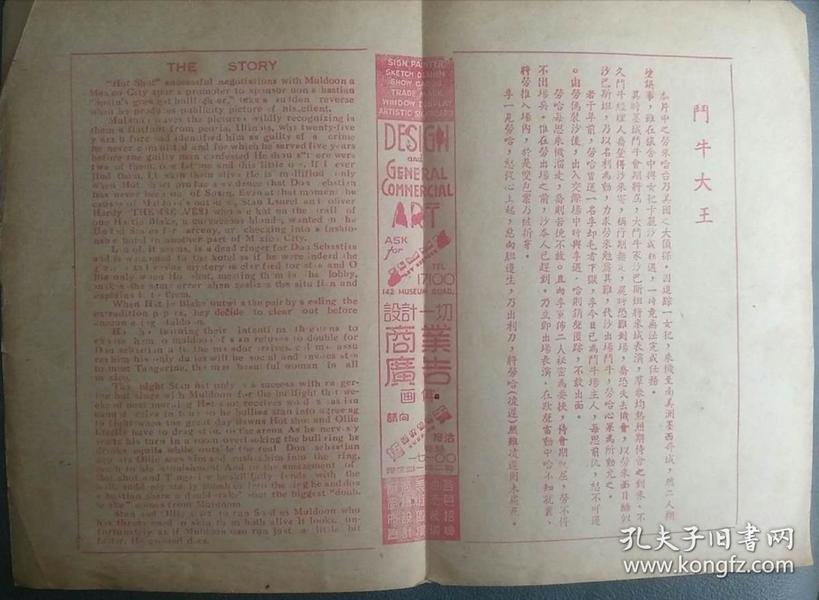 民国时期上海光陆大戏院上演的《斗牛大王》中英文版电影说明书