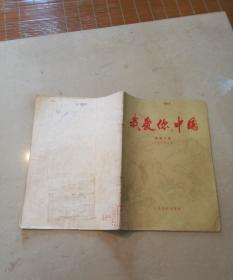我爱你,中国 歌曲十首(附钢琴伴奏谱)
