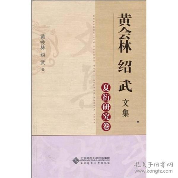 黄会林 绍武文集 夏衍研究卷