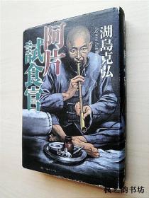 【日文原版】阿片试食官(湖岛克弘著 32开硬精装本 德间书店)