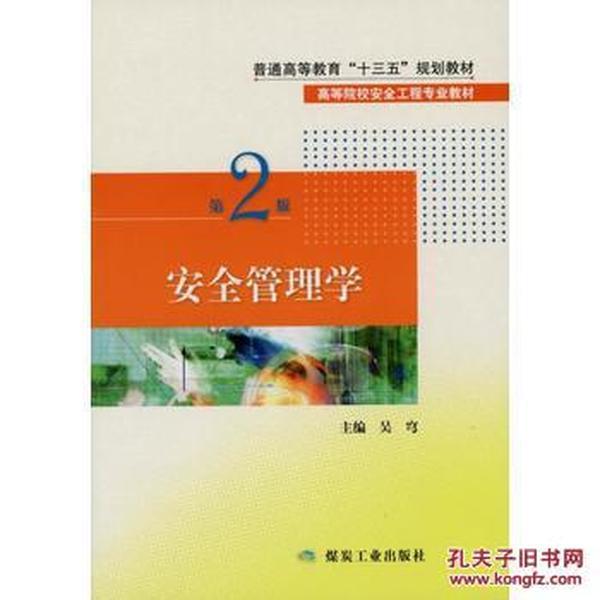 正版现货 安全管理学(第2版) 吴穹 煤炭工业_吴