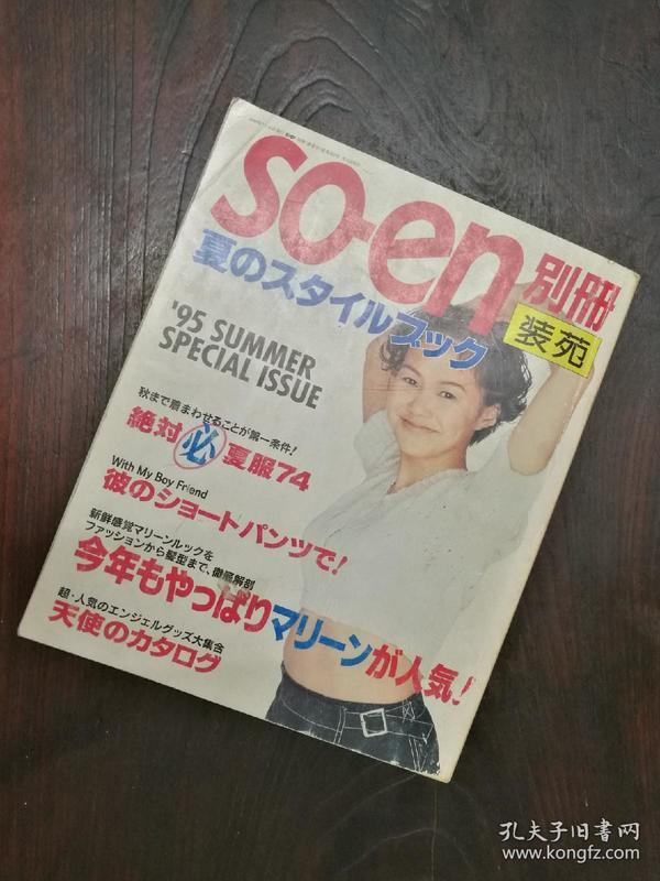 日文原版 so-en装苑 实用服装时装书