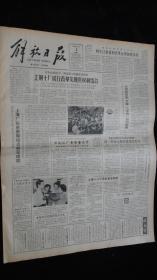 【报纸】解放日报 1984年12月3日【上钢十厂试行改革实现责权利结合】【经国家科委审核批准 上海十八个项目获发明奖】