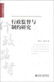 公共管理论丛:行政监督与制约研究