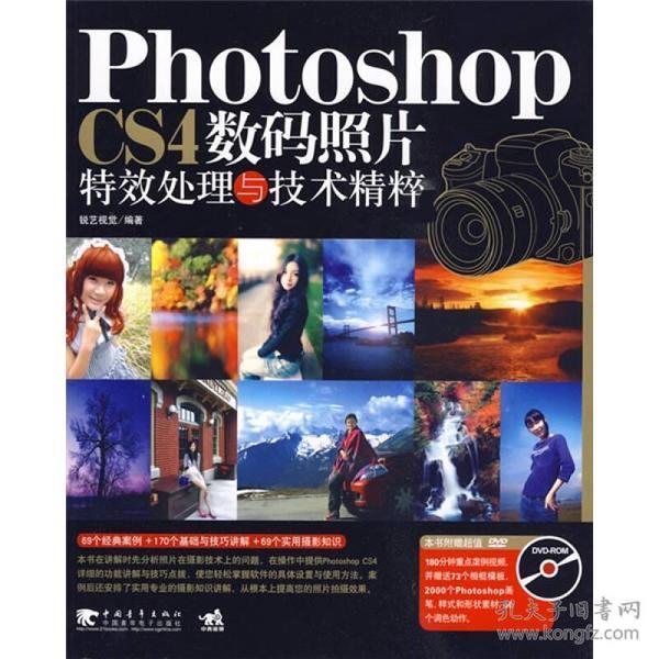 Photoshop CS4 数码照片特效处理与技术精粹