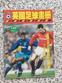 英国足球画册 149