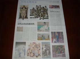 女性艺术迈向新时代,《放学》,《三伏》(中国画),《支教留念》,党的文艺战线忠诚战士-阎肃(油画),