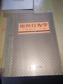组织行为学   第9版